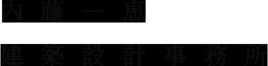 内藤一恵建築設計事務所